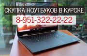 Продать ноутбук Курск